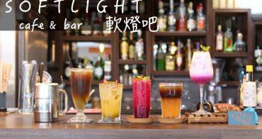 [新北]板橋江子翠站飲料咖啡推薦 SOFTLIGHT軟燈吧 飲料ft.調酒傻傻分不清楚