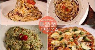 [台北]南港素食蔬食推薦 馬蔬蔬pizza 平價好吃義大利麵燉飯(內有菜單)