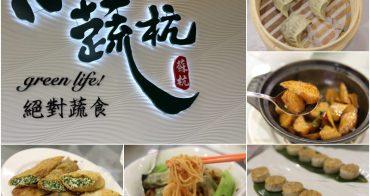 [台北]公館 上海風蔬食飲茶素食推薦 小蔬杭台大二活店