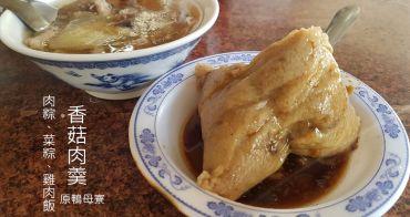 [台南]北區 原鴨母寮菜肉粽、雞肉飯、香菇肉羹 台南中式早餐