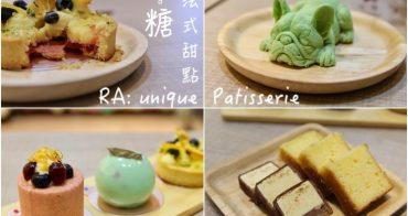 [台北]市府站咖啡甜點下午茶推薦 唯。糖法式甜點RA:uniquePatisserie