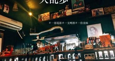 [台南]海安路酒吧宵夜推薦 大乱歩 誰說酒吧沒有美食!大亂步塔可飯、漢堡美味必點