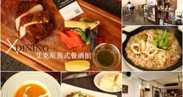 [台南]成大聚餐約會包場推薦 X Dining 艾克斯義式餐酒館 慢活慢食、天然美味