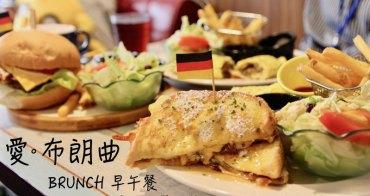[新北]板橋早午餐推薦 新北市立總圖旁美食 愛。布朗曲早午餐/義大利麵/手作漢堡