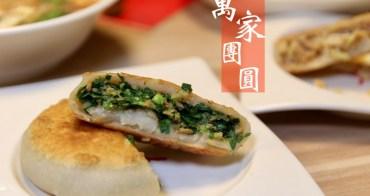 [台北]南京復興水餃餡餅推薦 萬家團圓水餃 港式甜品