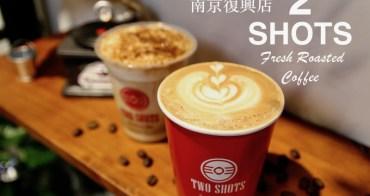 [台北]南京復興咖啡推薦 TWO SHOTS南京復興店 咖啡飲料外送(內有菜單)