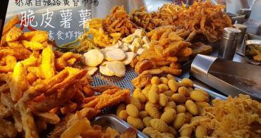 [台南]永康自強路黃昏市場全素炸物 素食脆皮薯薯