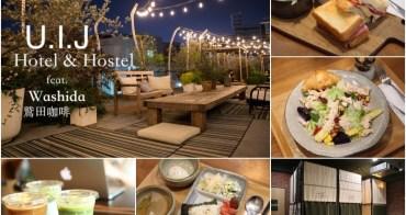 [台南]民宿推薦 U.I.J Hotel&Hostel4星級友愛街旅館 Washida鷲田咖啡