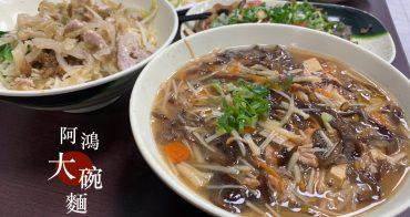 [台南]永康火車站前美食 阿鴻大碗麵 平價麵店酸辣麵口味不錯