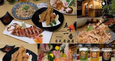 [台南]安南區居酒屋聚餐推薦 五十一番日式居食屋 麥田現釀啤酒