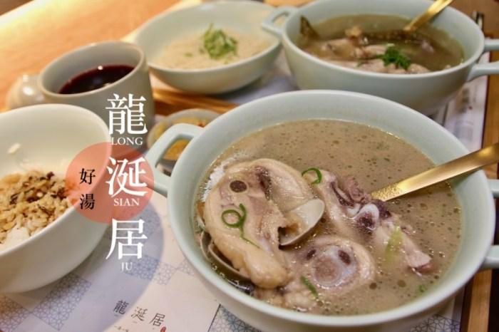 [台北]東門站永康街美食推薦 龍涎居好湯 傳說中的好喝剝皮辣椒雞湯