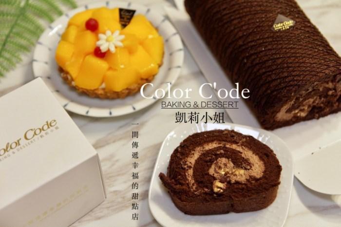 [宅配]台北甜點彌月蛋糕推薦Color C'ode凱莉小姐 生日蛋糕塔類通通好吃 激推鮮奶油蛋糕