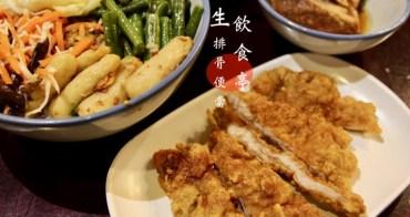 [台北]西門町北車排骨便當推薦 台生飲食亭 小吃平價美食古早味排骨飯腿庫飯好滿足