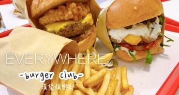 [台北]國父紀念館 美式漢堡推薦 Everywhere burger club漢堡俱樂部 超夯手作漢堡餐車有店面拉!(原:Everywhere Food Truck 手作食物車)