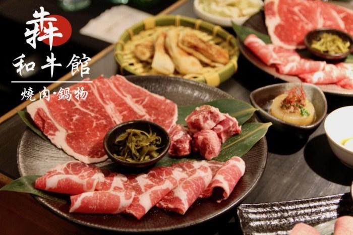 [台北]燒肉推薦 犇-和牛館燒肉.鍋物 微風廣場美食頂級和牛燒烤火鍋約會首選
