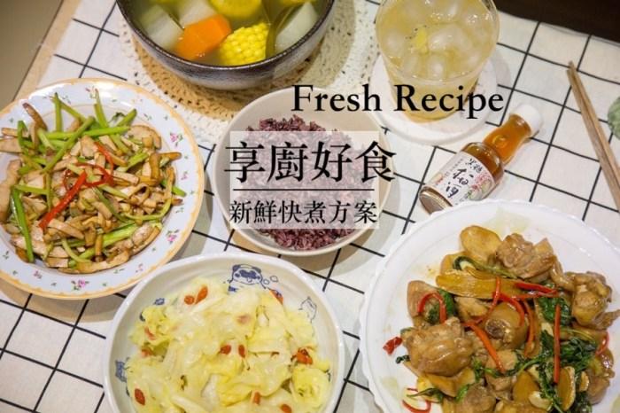 [宅配/網購]Fresh Recipe享廚好食新鮮快煮方案 簡易食譜料理食材宅配 只要有心人人都可以是廚神