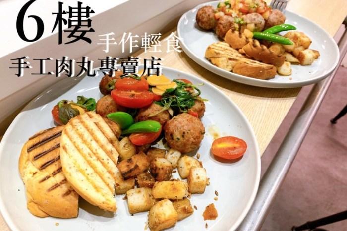 [台南]六樓手作輕食-手工肉丸專賣店 台南美術館美食推薦