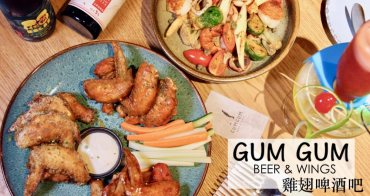 [台北]世貿101餐酒館推薦 GUMGUM Beer & Wings 雞翅啤酒吧 不限時餐廳 、慶生約會、網美打卡餐廳