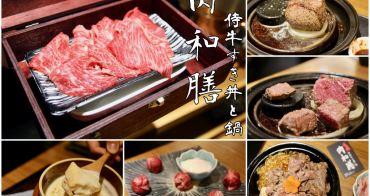 [台北車站]丼飯鍋物推薦 肉和膳 現點現涮壽喜燒丼飯