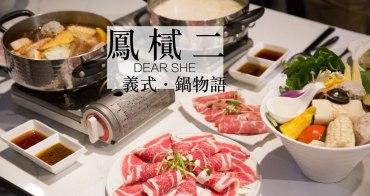 [台南複合式餐廳]北區火鍋推薦 鳳樲二DEAR SHE鍋物語 義大利麵燉飯也好吃