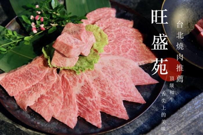 台北必吃燒肉-旺盛苑 日本和牛、海鮮頂級燒烤 清酒餐搭 心中第一名的燒肉 三訪新菜色