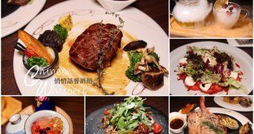 [台北]東區餐酒館 悄悄話Chinese Whispers 約會求婚聚餐推薦 浮誇調酒好拍好喝