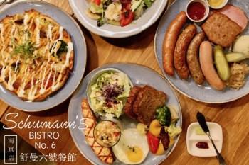 [台北]南京復興舒曼六號餐館Schumann's Bistro No. 6 德國豬腳與啤酒美食推薦