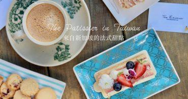 台北大安區甜點推薦The Patissier in Taiwan新加坡超人氣排隊法式甜點在台灣也吃的到