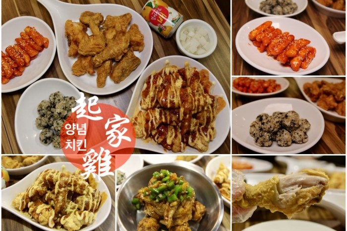 [台北]板橋韓式炸雞推薦 起家雞-板橋民族店 外送野餐開趴追劇必備