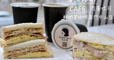 台北中山早午餐EVERYDAY CAFE肉蛋吐司鮮奶茶咖啡專門中山店 外送、外帶