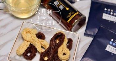 台灣伴手禮推薦8結蛋捲 六月初一台北永康門市新開幕 傳說中的蛋捲界精品