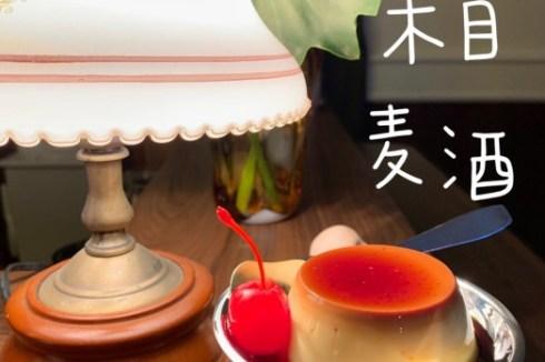 台南日式小酒館喫茶店推薦『木目麦酒』隱藏於健康路竹溪寺民宅內的秘密基地