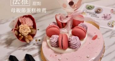 [宅配甜點]2020母親節蛋糕 台中人氣蛋糕-法雅義式冰淇淋蛋糕