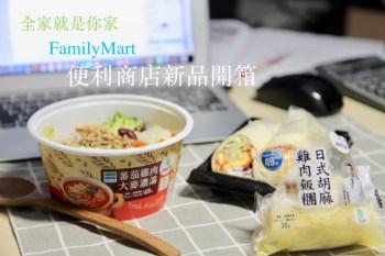 全家便利超商新品推薦 超級大麥健康鮮食 方便快速好吃又營養