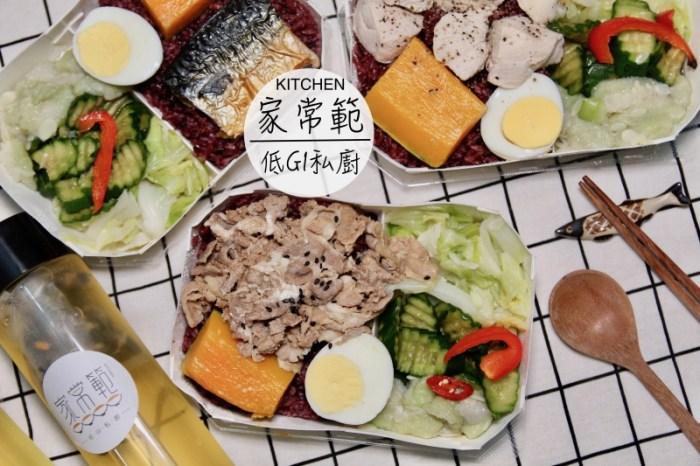 台北南京三民便當推薦 家常範低GI私廚/健康餐盒/ 宅配低卡餐