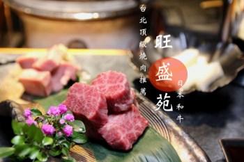 台北日本和牛推薦 旺盛苑 頂級燒肉口袋名單2020新菜單約會餐廳 唎酒師專業日本酒餐搭
