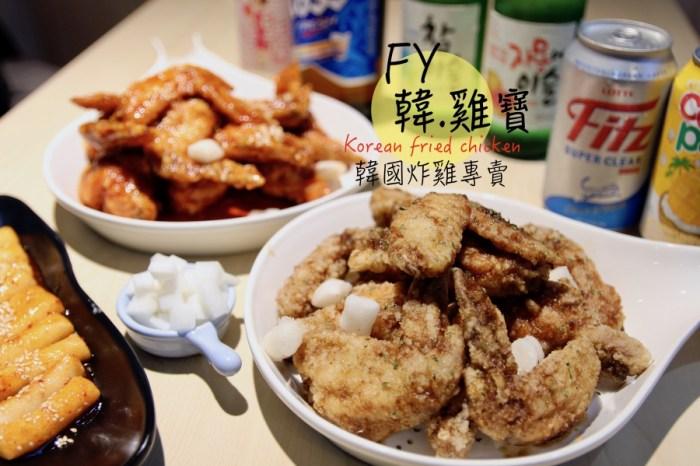 台南韓式炸雞 FY韓雞寶 『雞不可失』同款 #牛肋排炸雞 聚餐外送推薦