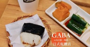 台北日式飯糰推薦 GABA元気の源!嘎吧!現碾新鮮日本米飯糰 各式口味健康輕食好選擇