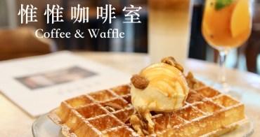 永安市場站咖啡廳推薦 惟惟咖啡室 獨家配方鬆餅、水果茶 下午茶超滿足