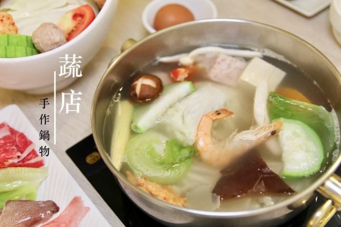 台北東區蔬食火鍋推薦THE SOUP蔬店手作鍋物-復興店 健康鍋物食材天然無加工
