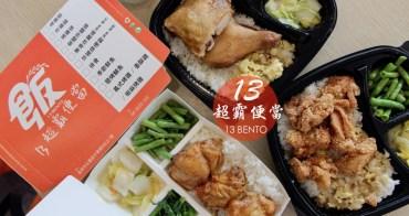 台南永康便當外送推薦 13超霸便當 招牌烤雞腿、義式烤雞、無骨雞球好吃不油膩