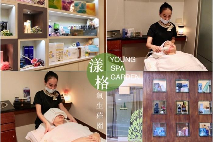 台南東區虎尾寮美容推薦 漾格氧生莊園 專業芳療師美容美體SPA 客製化課程、不會硬推銷產品