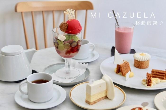 台南甜點推薦 移動的鍋子Mi Cazuela 私心最愛第一名甜點 值得排隊!