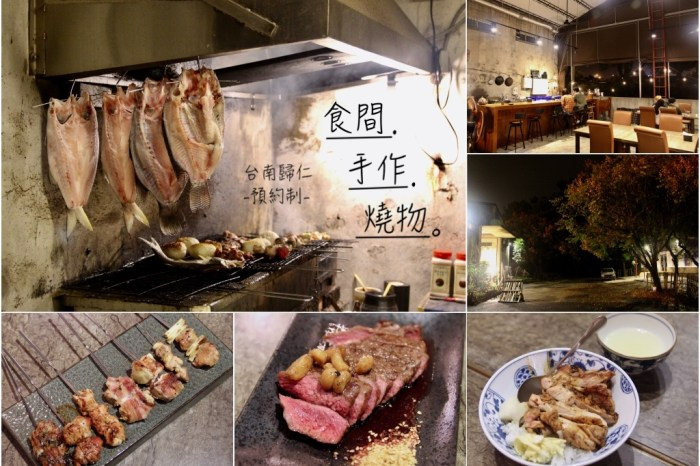 台南歸仁預約制串燒 食間·手作·燒物。隱藏於鄉間的燒烤店 主廚一人廚房 好吃推薦