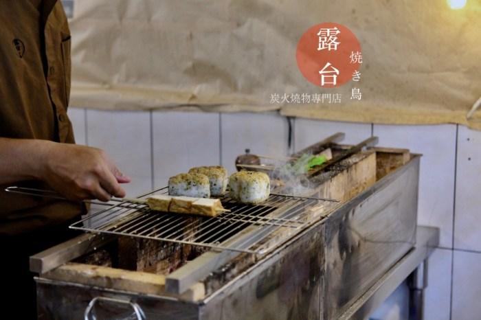 台南小北觀光夜市日式串燒 露台焼き鳥 – 炭火燒物專門店 新店快報!桂丁雞限量料理