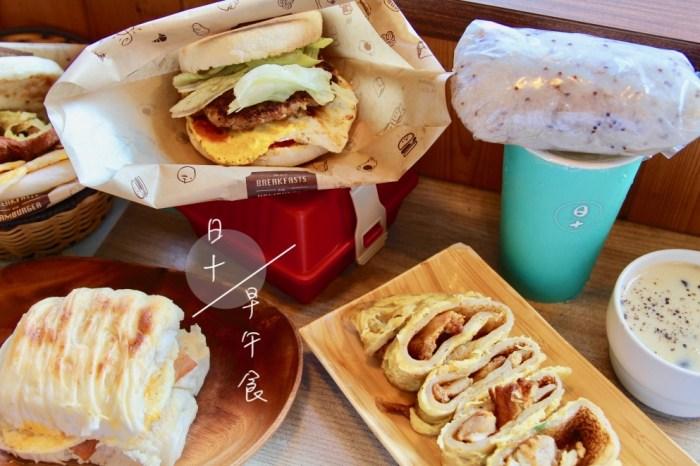 台南早午餐推薦 日十。早午食|招牌嫩煎雞腿粉漿蛋餅 份量大滿足 手作漢堡排也好吃 種類超多!