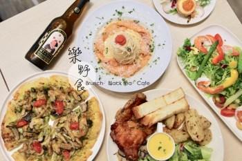 忠孝復興早午餐 樂野食 好吃義大利麵+精釀啤酒、素食親子寵物友善 聚餐推薦