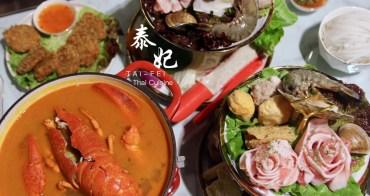 台南泰式火鍋 泰妃餐館Tai Fei-泰式料理複合式餐廳 超澎湃海陸火鍋 不辣也好吃