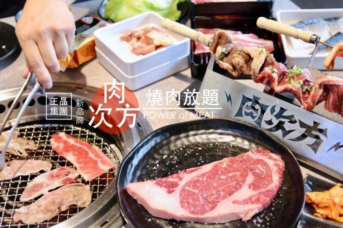 西門町吃到飽推薦 肉次方燒肉放題 王品集團新品牌 588\788\988燒肉吃到飽(內有菜單)