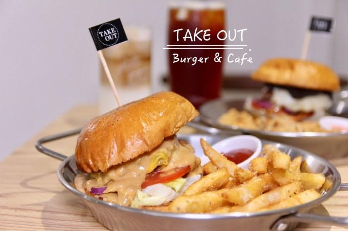 民權西路捷運站漢堡推薦TakeOut Burger&Cafe民權店 貓奴請進!花生醬起司漢堡#推推